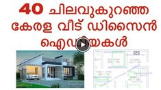 Low Budget 40 Kerala Style House Designs and Plans Indian Home Design, Kerala House Design, Modern House Design, Modern Houses, Low Budget House, Online Home Design, Free House Plans, Kerala Houses, House Elevation