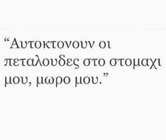 ουπςςς!!! Best Quotes, Love Quotes, Funny Quotes, Inspirational Quotes, Poetry Quotes, Words Quotes, Sayings, Quotes Quotes, Funny Greek