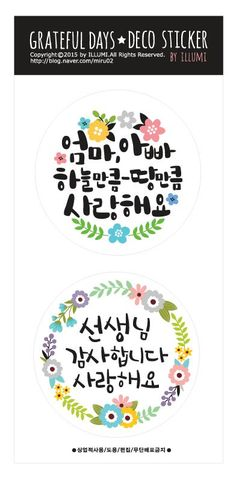Diy And Crafts, Arts And Crafts, Korean Language, Easter Party, Projects For Kids, Preschool Activities, Self Improvement, Art For Kids, Doodles