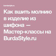 Как вшить молнию в изделие из шифона — Мастер-классы на BurdaStyle.ru