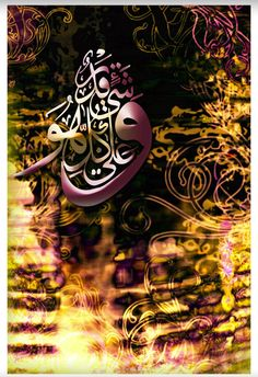 وهو على كل شيء قدير Arabic Calligraphy Art, Arabic Art, Rune Symbols, Writing Art, Islamic World, Sufi, Art Drawings, Contemporary Art, Wall Art