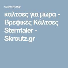 καλτσες για μωρα - Βρεφικές Κάλτσες Sterntaler - Skroutz.gr