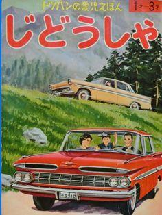 ★1959年シボレー・インパラ 涙摘型テールのインパラ 雪の東京 ~ 自動車カタログ棚から207 の画像 ポルシェ356Aカレラ