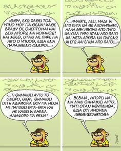 Funny Greek, Funny Cartoons, Minions, Lol, Comics, Memes, Quotes, Funny Shit, Funny Stuff