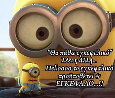 minion ατακες - Αναζήτηση Google Greek Memes, Funny Greek Quotes, Funny Picture Quotes, Funny Photos, Minion Jokes, Minions Quotes, Whatsapp Dp, Karma, Bff
