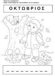 Αποτέλεσμα εικόνας για φθινόπωρο στο νηπιαγωγείο Sensory Activities Toddlers, Autumn Activities, Coloring For Kids, Coloring Pages, Preschool Education, Autumn Crafts, Family Crafts, Activity Sheets, Art Plastique