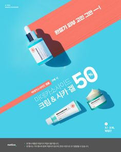 In fact, [어퓨] When purchasing Madecaso side ampoule Cream & Sicagel - Web Design, Graphic Design Trends, Email Design, Page Design, Graphic Design Inspiration, Layout Design, Event Banner, Web Banner, Fashion Website Design