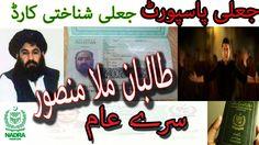 Sar e Aam Exposed How People Get Fake NIC or Passport | Fake but Original
