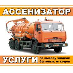 Опубликована новая онлайн-визитка на проекте Pavlograd Online  🌟Ассенизатор - выкачка сливных ям🌟