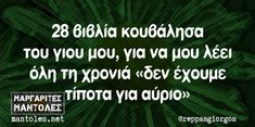 Funny Greek Quotes, Funny Picture Quotes, Funny Quotes, Funny Facts, True Words, Laugh Out Loud, Finals, Laughing, Jokes