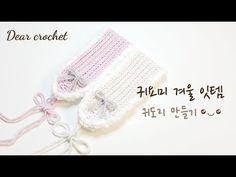 얼굴이 갸름해 보이는 마법의 귀도리 (귀여워,깜찍해,사랑스러워) crochet ear warmer - YouTube