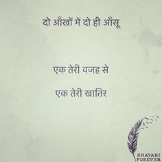 Pradeep kp Tere pyar or tere diye dard .dono he ankhon se bahte h. Mixed Feelings Quotes, Love Quotes In Hindi, Good Thoughts Quotes, True Love Quotes, Strong Quotes, Attitude Quotes, Shyari Quotes, Hurt Quotes, Best Motivational Quotes
