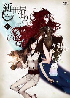 「新世界より」 八 [DVD] DVD・ブルーレイ - 石浜真史