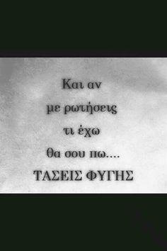 ღ Best Quotes, Love Quotes, Depression Quotes, Greek Quotes, Picture Quotes, Slogan, Texts, Tattoo Quotes, Lyrics