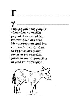 Easy Drawings For Kids, Drawing For Kids, Greek Language, Speech And Language, Alphabet, School Worksheets, School Themes, Learn To Read, Speech Therapy