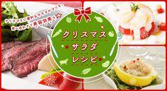 クリスマスサラダレシピ