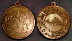 Old Coins, Egyptian, Money, Personalized Items, History, Stop It, Historia