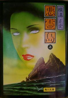 角川書店 横溝正史文庫-67- 「悪霊島」-上-表紙(初代)