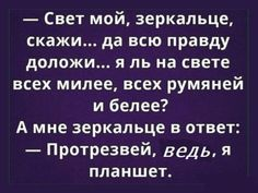 Одноклассники Funny Love Jokes, Funny Memes About Work, Funny Picture Jokes, Funny Quotes For Kids, Love Quotes Funny, Funny Dating Quotes, Funny Quotes About Life, Funny Texts, Life Quotes