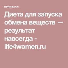 Диета для запуска обмена веществ — результат навсегда - life4women.ru