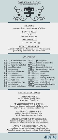 Learn one Kanji a day with infographic - 字 (ji): http://japanesetest4you.com/learn-one-kanji-a-day-with-infographic-%e5%ad%97-ji/