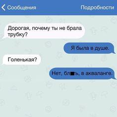 Stupid Memes, Funny Jokes, Hello Memes, Russian Memes, Happy Words, I Don T Know, Better Life, Texts, Haha