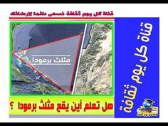معلومات عن مثلث برمودا هل تعلم أين يقع مثلث برمودا ؟ معلومات عامة