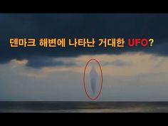 콜로라도에서 선명하게 카메라에 포착된 리얼 UFO 베스트 동영상 found a camera with sharpness in Colorado Real UFO - YouTube