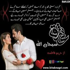 Free Romance Novels, Romantic Novels To Read, Famous Novels, Best Novels, Henna For Beginners, Ice Bear We Bare Bears, Chai Quotes, Quotes From Novels, Urdu Thoughts