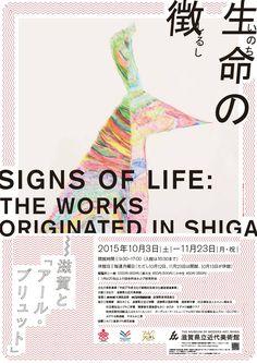 Japanese Exhibition Poster: Signs of Life. Yusuke Mimasu. 2015 | Gurafiku: Japanese Graphic Design
