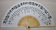 Daum 블로그 Hand Fan, Home Appliances, Painting, Cali, Calligraphy, Graphics, House Appliances, Lettering, Graphic Design