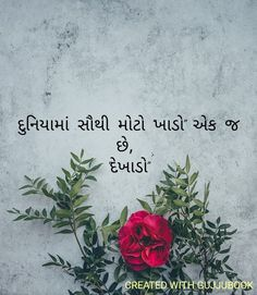 Osho Hindi Quotes, Apj Quotes, People Quotes, Qoutes, Life Quotes, Good Morning Messages, Good Morning Images, Friendship Quotes Images, Gujarati Quotes