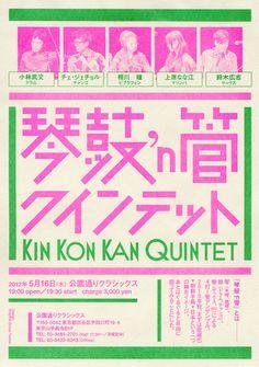 Kin Kon Kan Quintet:色使いの参考。タイトルが立ってればOKな感じ。