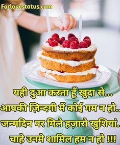 Top 10 Happy Birthday Status In Hindi Happy Birthday Status, Birthday Love, Sister Birthday, Happy Birthday Wishes, Birthday Quotes, Shayari In Hindi, Shayari Image, Birthday Images Hd, Praying To God
