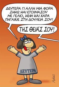 Αχαχαχαχα Ancient Memes, Funny Greek Quotes, Funny Jokes, Hilarious, My Life Quotes, Good Morning Quotes, Funny Images, Laughter, Funny Stuff