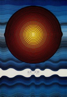 Love Kazumasa Nagai's poster art. He's just such a standout artist and his work is so particularly his own. Another poster from his 1968 exhibition - stunning.