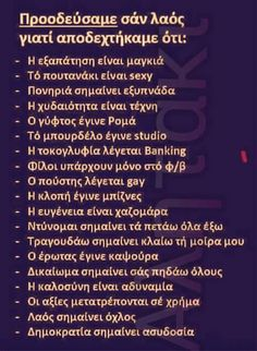 Greek Quotes, Positive Quotes, Greece, Clever, Jokes, Wisdom, Positivity, Thoughts, Sayings