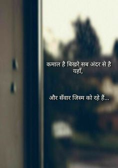 Hindi Quotes Images, Shyari Quotes, My Diary Quotes, Motivational Picture Quotes, True Quotes, Words Quotes, Osho Hindi Quotes, Desi Quotes, Poetry Quotes