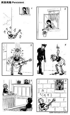 Master Q comics Lao Fu Tze  老夫子