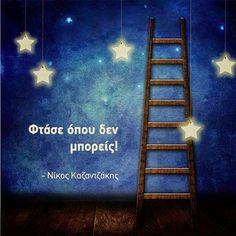 Σοφά, έξυπνα και αστεία λόγια online : Φτάσε όπου δεν μπορείς - Νίκος Καζαντζάκης