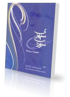 کتاب سهراب سپهری  - مجموعه سروده ها | هشت کتاب و دیگر اشعار
