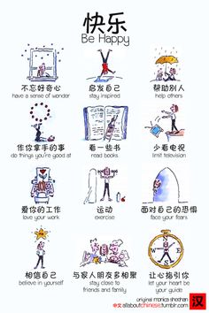 快乐! Be Happy! | #Chinese