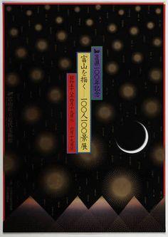Artists Paint Toyama - 100 Landscapes by 100 Artists (1983)  Kazumasa Nagai (Japanese, born 1929)