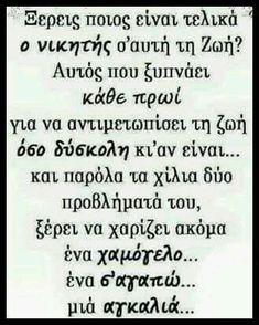 Wisdom Quotes, Life Quotes, Big Words, Greek Quotes, Love You More Than, Life Motivation, True Words, Movie Quotes, Picture Quotes