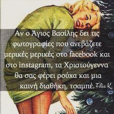 Θα σας έφερνε ρούχα και μια καινή διαθήκη  #greekposts #greekpost #greekquotes #greekquote #ελληνικα #στιχακια #φιλία Greek Quotes, Hilarious, Funny, Facebook, Sayings, Instagram Posts, Lyrics, Hilarious Stuff, Funny Parenting