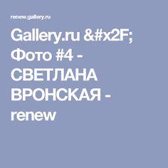 Gallery.ru / Фото #4 - СВЕТЛАНА ВРОНСКАЯ - renew