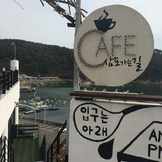 진해 해양공원 옆에 있는 카페 삼포가는 길과 아담한 포구입니다.