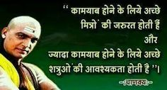 Chanakya Quotes chanakya thoughts famous chanakya quotes in hindi english Chanakya Quotes. Chanakya Quotes chankya quotes neeti chanakya quotes on success hd chanakya quotes chankayaquotes sensible quotes chanakya quotes cha. Chankya Quotes Hindi, Wisdom Quotes, Quotations, Good Life Quotes, Good Morning Quotes, Strong Quotes, Quotes Positive, Motivational Picture Quotes, Inspirational Quotes