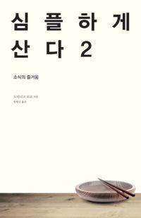 [심플하게 산다 2] 도미니크 로로 지음 | 임영신 엮음 | 바다출판사 | 2014-03-14 | 원제 L'art de la Simplicite (2009년) | 2014-10-30 읽음