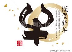 Graphic Design Layouts, Graphic Design Posters, Logo Design, Chinese New Year, Chinese Art, Ox Tattoo, New Year Cartoon, New Year Illustration, New Years Poster